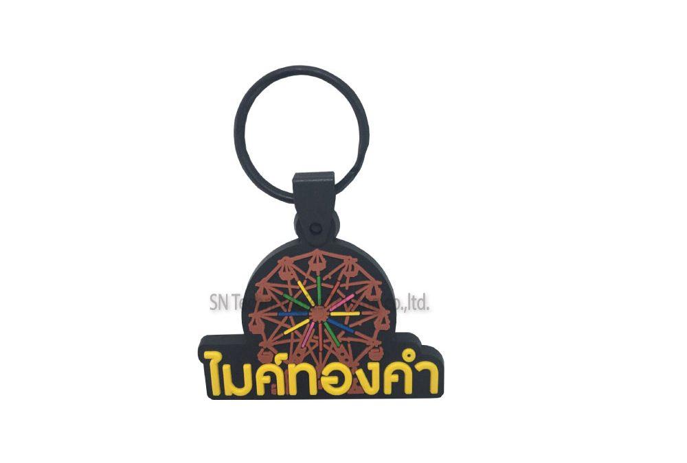 พวงกุญแจยาง(7)