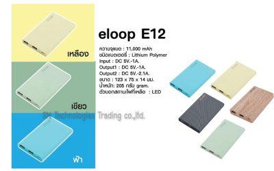 eloop E12 11000 mAh