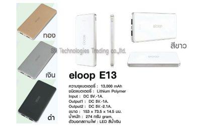 eloop E13 13000 mAh