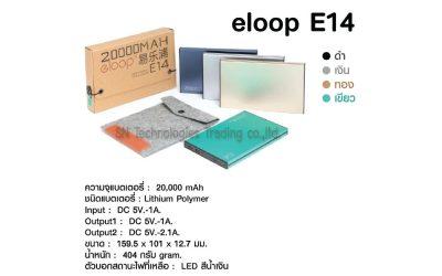 eloop E14 20000 mAh
