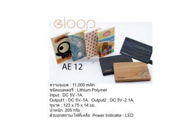 eloop E12A 11000 mAh