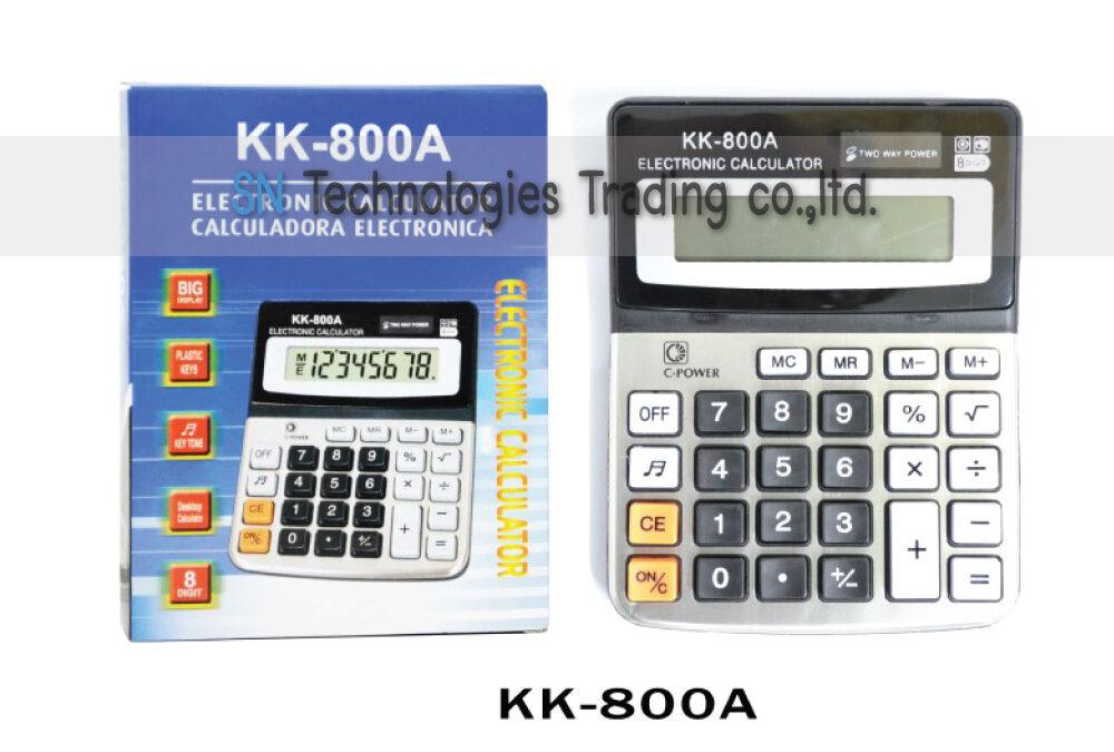 เครื่องคิดเลข KK800A