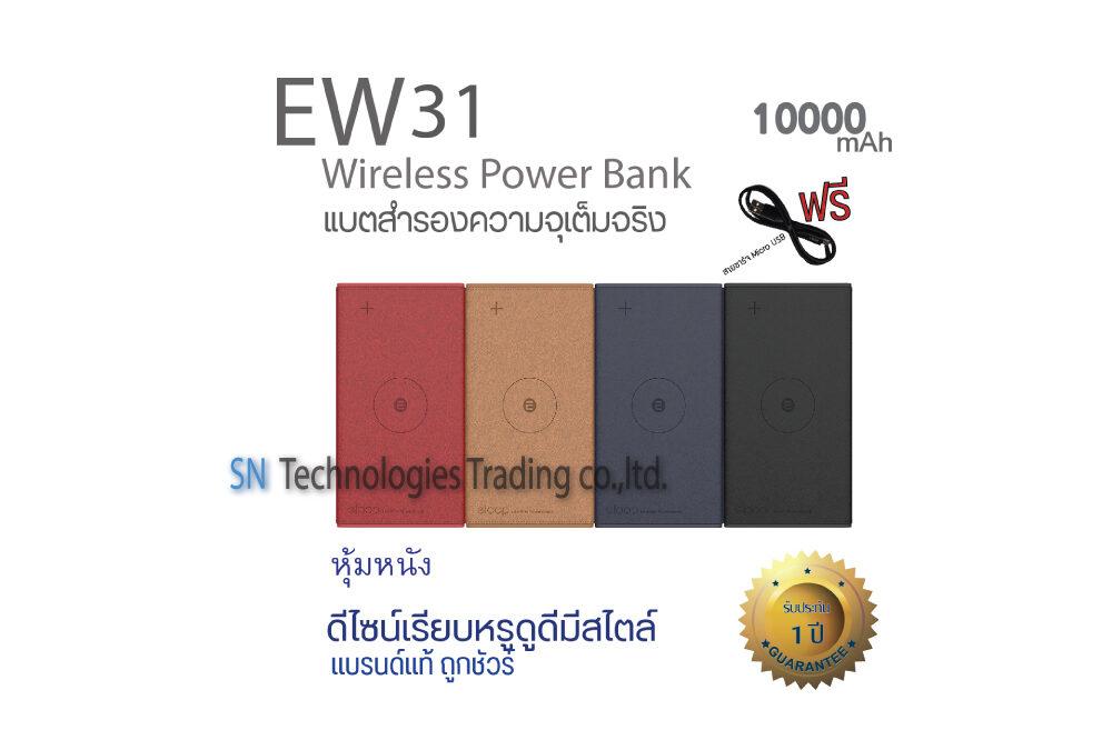 eloop EW31 10000 mAh
