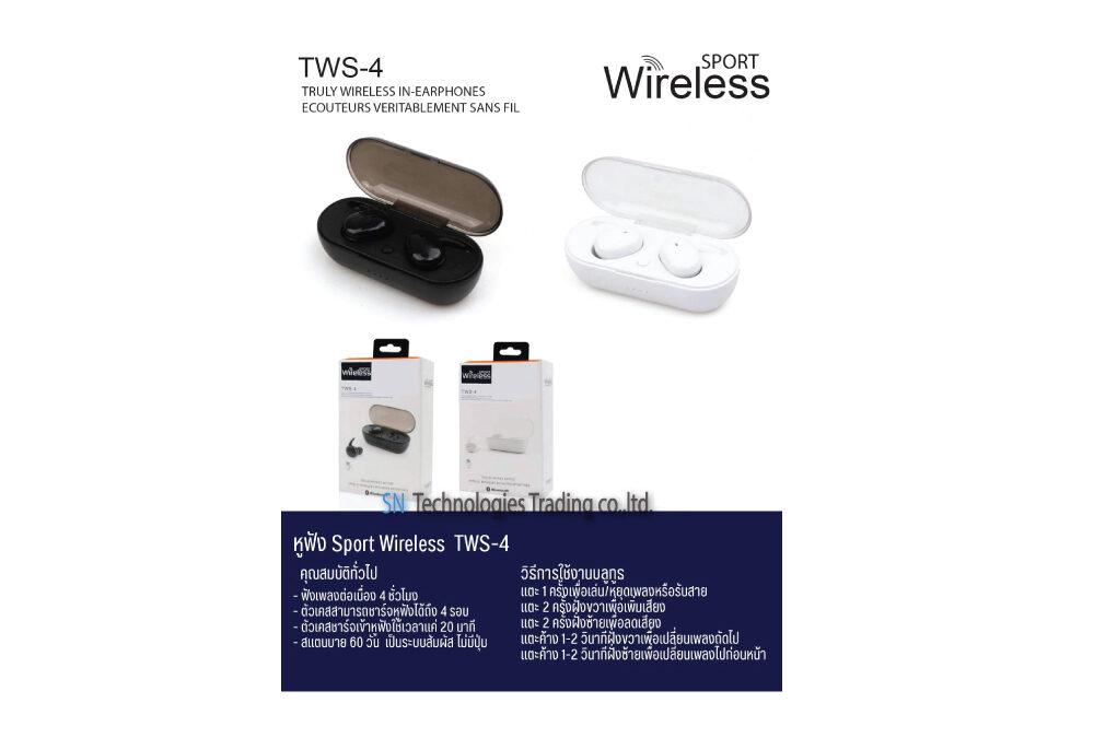 หูฟัง TWS-4