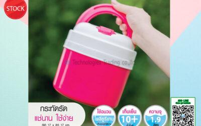 กระติกน้ำ คละสี 1.9 ลิตร (Stock)
