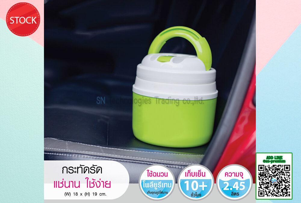 กระติกน้ำ คละสี 2.45 ลิตร (Stock)