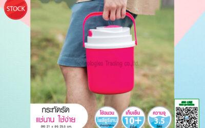 กระติกน้ำ คละสี 3.5 ลิตร (Stock)