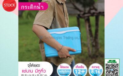 กระติกน้ำ ทรงสี่เหลี่ยม คละสี 8.16ลิตร (Stock)